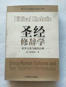 圣经修辞学:希罗文化与新约诠释