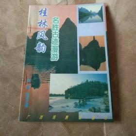 95年《桂林风韵》(上)
