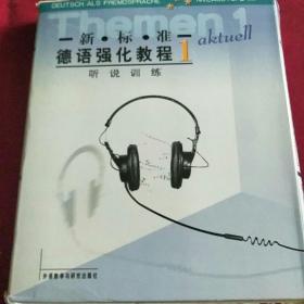 新标准德语强化教程(1)一听说训练,1本书十五盒磁带,品佳