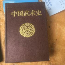 中国武术史