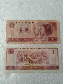 壹圆错版纸币为1980年(一张)
