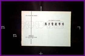 动力设施国家标准图集 热力管道零件 毛语录