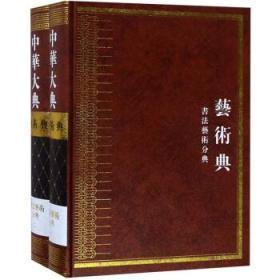 中华大典 : 艺术典 : 书法艺术分典 . 一