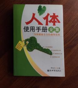 人体使用手册——身体健康全方位指导读本