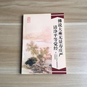 佛说大乘无量寿庄严清净平等觉经(注音本)