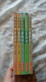老新闻——民国旧事 (1916—1919)(1928—1931)(1932—1934)(1938—1940)(1941—1943) 5本合售