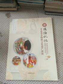 丝路记忆  甘肃省非物质文化遗产展演 附光碟上下