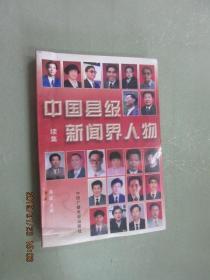 中国县级新闻界人物.续集