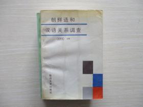 朝鲜语和汉语关系调查   063