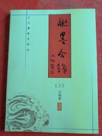 联墨合韵(上)