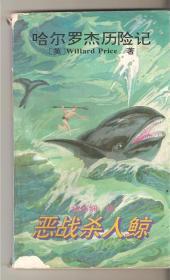 恶战杀人鲸