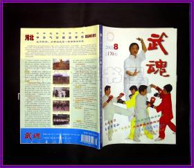 武魂2002,8
