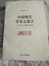中国现代学术之建立:以章太炎、胡适之为中心