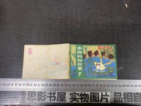 中国动物故事 7