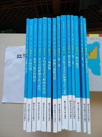 数学奥林匹克小丛书·集合、函数、向量、数论、高中数学竞赛解题方法与策略等(高中卷·第二版 全14册,数学竞赛用好书,干净无字迹)