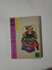 日本原版书:私の中国人ノ一ト (和久田幸助32.33  二本合售)