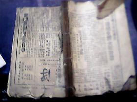 民清线装书·光绪九年木刻本·(马评)外科症治全生 前后二集(每集3卷共6卷)