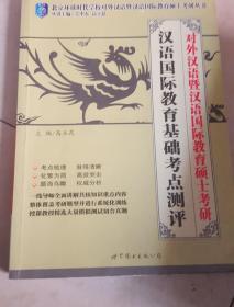 对外汉语暨汉语国际教育硕士考研
