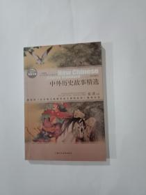中外历史故事精选(全新版)语文新课标必读丛书/初中部分