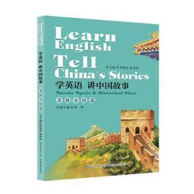 学英语、讲中国故事