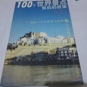 100个世界景点背后的故事