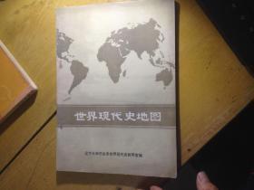 世界现代史地图