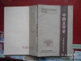 中国文学史(先秦汉魏六朝时期)
