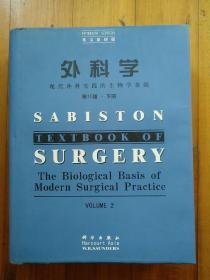 英文影印版:外科学现代外科实践的生物学基础(第15版下册)