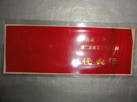 西北工业大学第二届教职工代表大会代表证(姜长英先生)