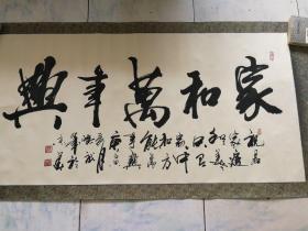 中国书法家协会副主席秘书长刘鸿武书法《家 和万事兴》