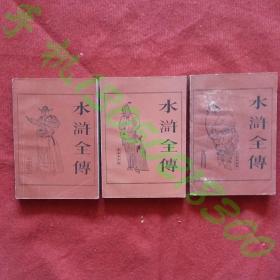 《水浒全传(上中下)》施耐庵 罗贯中著120回本 上海古籍出版社 1984年1版1印