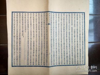 《兿兰室文存》(10纸20页,内容见描述) 卞孝萱先生旧藏