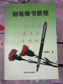 钢笔楷书教程  A13