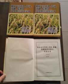 粮食安全管理营销储藏检测及治虫防污实务全书第2、3、4册