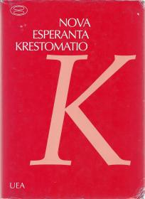 新世界语模范文选