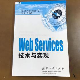 Web Services技术与实现
