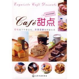 Café甜点