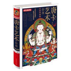 彩色悦读馆:唐卡艺术全书(全彩珍藏版)