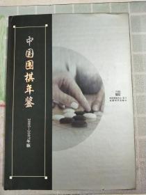 中国围棋年鉴2005-2007年版