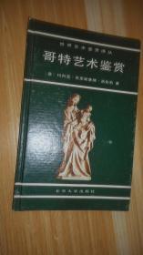 哥特艺术鉴赏:世界艺术鉴赏译丛 精装