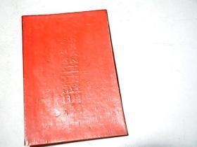 建国著名军队记者,周大可              【中国人民志愿军,立功证明书   】1954年,有毛相
