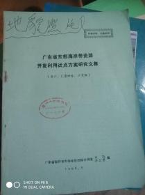 广东省东部海岸带资源开发利用试点方案研究文集