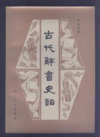 古代辞书史话  (复膜本)