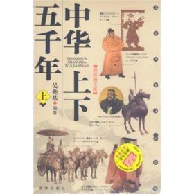 中华上下五千年【上册】