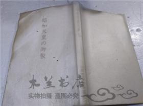 原版日本日文书 昭和天皇の御制 国柱会本部编 真世界运动本部 1990年2月 40开硬精装