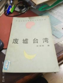 大地惊雷 III: 废墟台湾