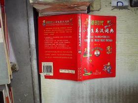 新时代小学生英汉词典 。、