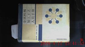 金属机械加工工艺人员手册 第三版