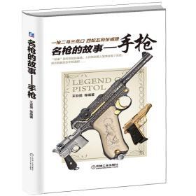 名枪的故事:手枪【一版一印、精装品好】