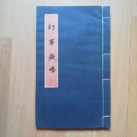 幻梦癡呓(沈成宝箬溪手书诗选作品集,作者签赠本)